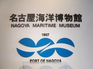 nagoya_maritime_museum_0237