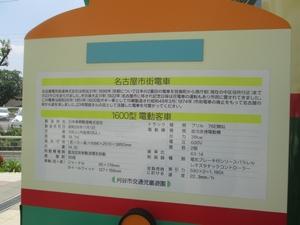 Ikariya_motor_park_1680
