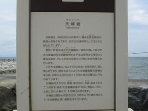 futami_2008
