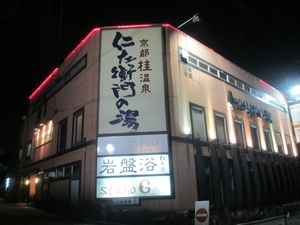 kyouto_2502