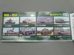 saikyounorikuji_1824
