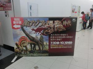 fukuiprefecturaldinosaurmuseum3133