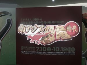 fukuiprefecturaldinosaurmuseum3135