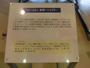 ishikawaaviationplaza4087