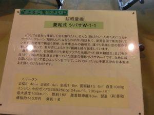 ishikawaaviationplaza4091