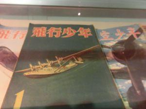 ishikawaaviationplaza4219