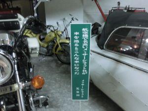 motorcarmuseumofjapan3715