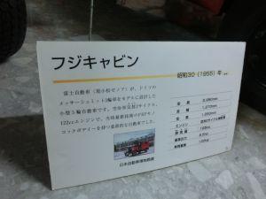 motorcarmuseumofjapan3719