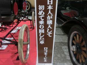 motorcarmuseumofjapan3796