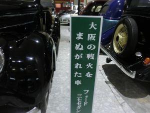 motorcarmuseumofjapan3808