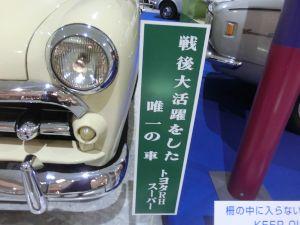 motorcarmuseumofjapan3909