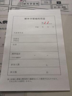 kaseki 11.10.01