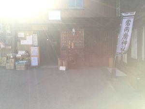 tokoname_sanpo 15.00.24