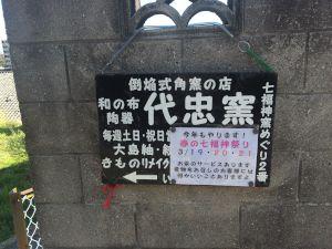 tokoname_sanpo 15.06.55