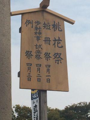 masumida_oukasai 09.17.38