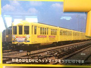 retro_train_museum 15.06.33
