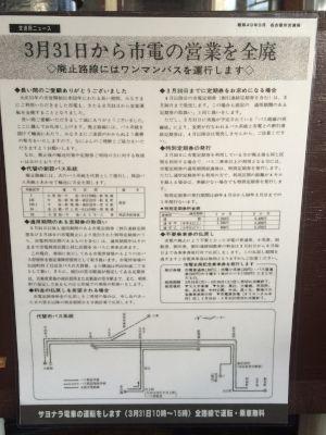 retro_train_museum 15.12.00