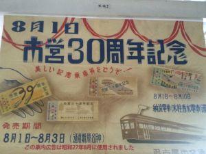 retro_train_museum 15.14.09