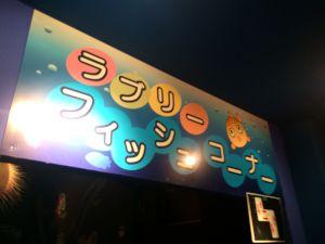 echizen-aquarium 11.45.13