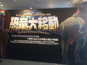 fukuiprefecturaldinosaurmuseum 13.24.12