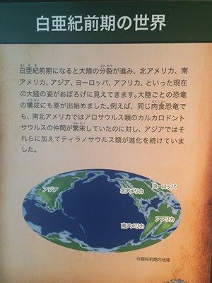 fukuiprefecturaldinosaurmuseum 13.31.02