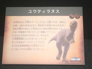 fukuiprefecturaldinosaurmuseum 13.32.47