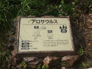 fukuiprefecturaldinosaurmuseum 16.08.16