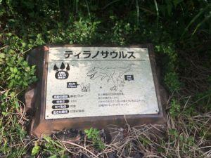 fukuiprefecturaldinosaurmuseum 16.15.33