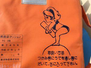 inuyama-9-59-10